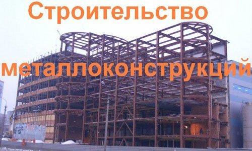 Строительство металлоконструкций в Анапе. Строительные металлоконструкции